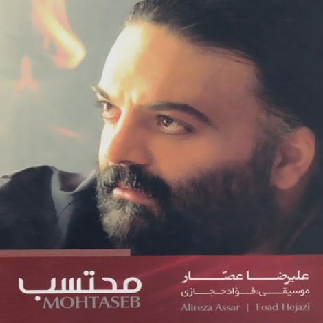 Alireza Assar - 'Mohtaseb'