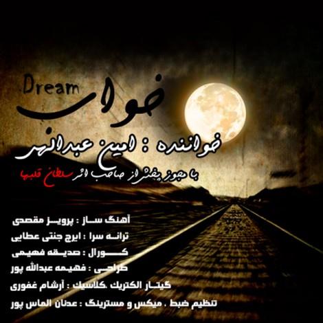 Amin Abdollahi - 'Khab'