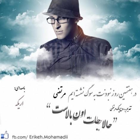 Erikeh - 'Hala Jat Oon Balast'