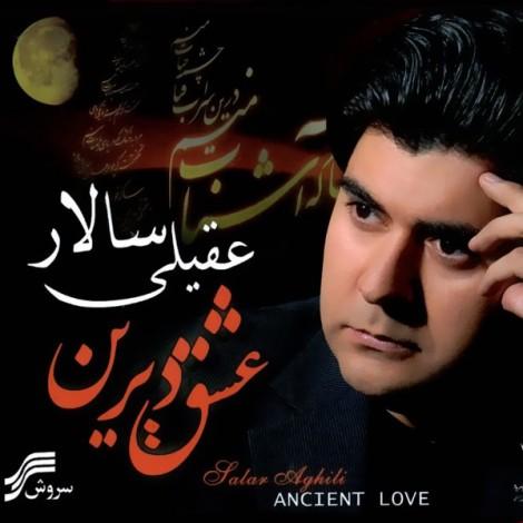 Salar Aghili - 'Az Khoone Javanane Vatan'