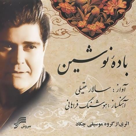 Salar Aghili - 'Badeye Nooshin (Pish Daramad)'