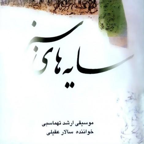 Salar Aghili - 'Naaz (Tasnif)'