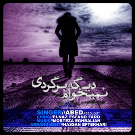 Abed - 'Nemikham Dige Bargardi'