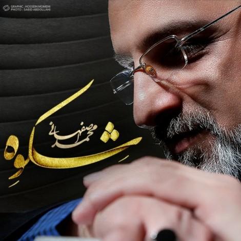 Mohammad Esfahani - 'Ghab'