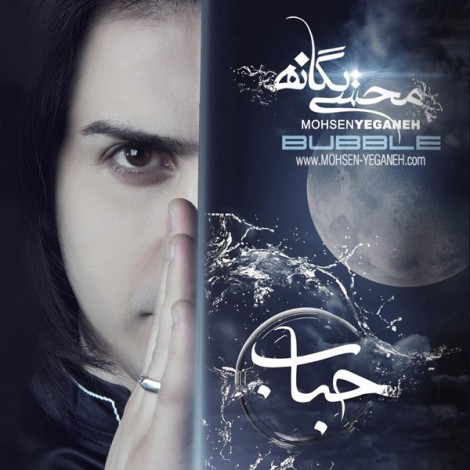 Mohsen Yeganeh - 'Beat Akhar'
