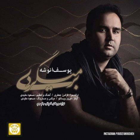 Yousef Anooshe - 'Bar Migardi'