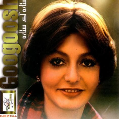 Googoosh - 'Asheghaneh'