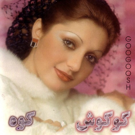 Googoosh - 'Gharibeh Ashena'