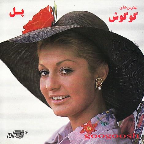 Googoosh - 'Makhloogh'