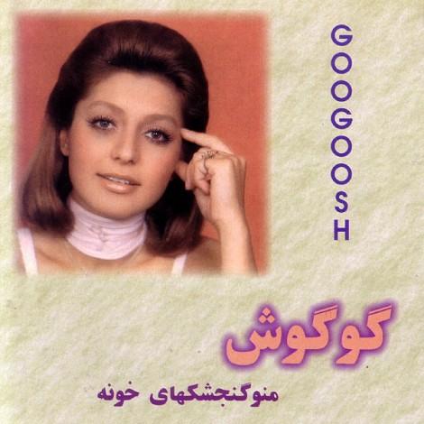 Googoosh - 'Nemiyad'