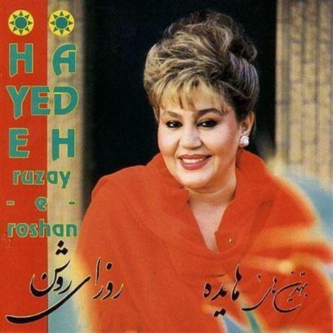 Hayedeh - 'Ashti'