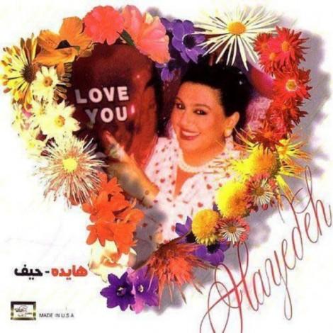 Hayedeh - 'Azadeh (Heyf Album)'