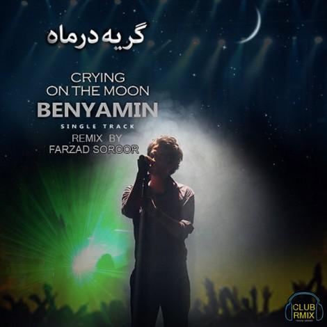 Benyamin - 'Geryeh Dar Mah (Farzad Soroor Remix)'