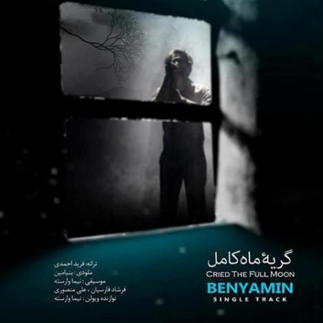 Benyamin - 'Geryeh Mahe Kamel'