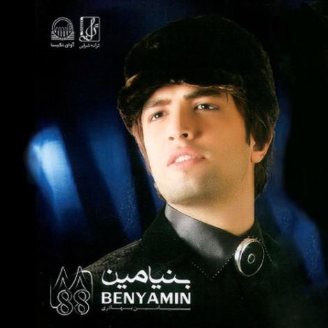 Benyamin - 'Reifigha Migan'