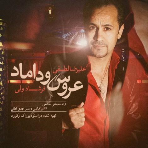 Alireza Lotfi - 'Aroos Doomad (Ft Farshad Vali)'
