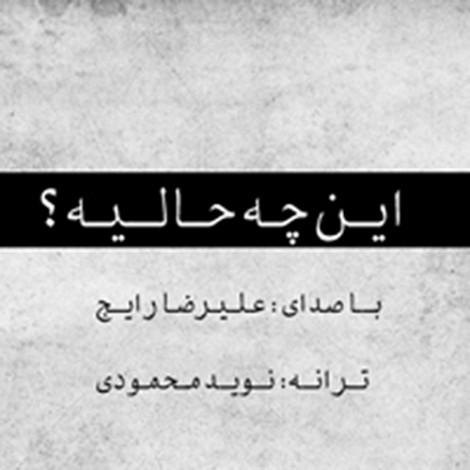 Alireza Rayej - 'In Che Halie'