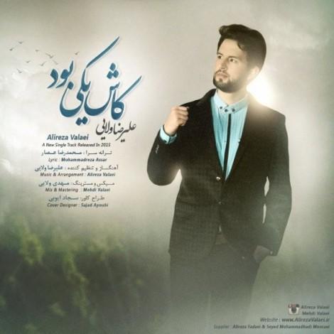 Alireza Valaei - 'Kash Ye Ki Bod'