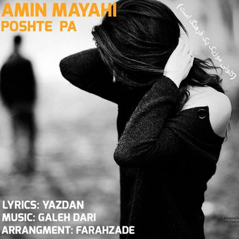 Amin Mayahi - 'Poshte Pa'