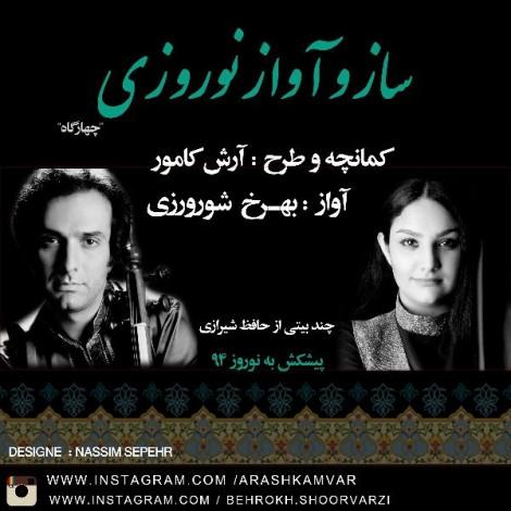 Behrokh Shoorvarzi - 'Nowrouz'