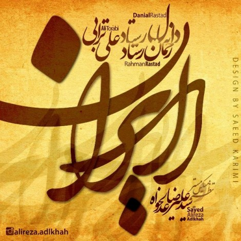 Danial Rastad & Ramin Rastad - 'Ey Iran (Ft Ali Torabi) (Remix)'