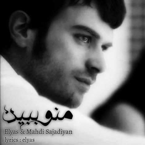 Eliyas & Mahdi Sajadiyan - 'Mano Bebin'
