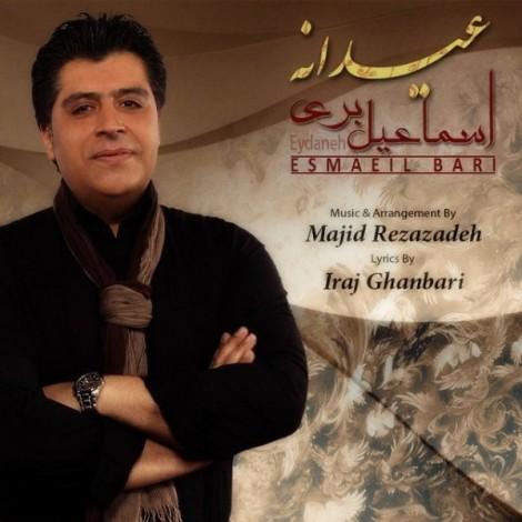 Esmaeel Bari - 'Eydaneh'