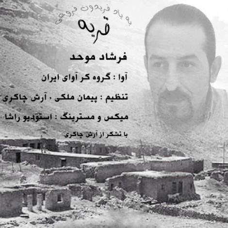 Farshad Movahed - 'Ghariye'