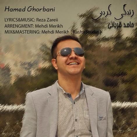 Hamed Ghorbani - 'Zendegi Kardan'
