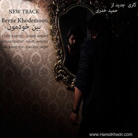 Hamid Khadri - 'Beyne Khodemon'