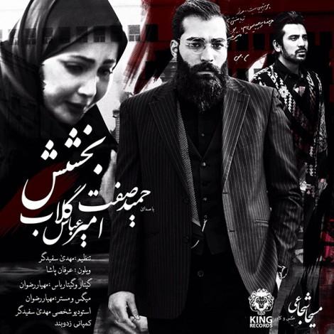 Hamid Sefat - 'Bakhshesh (Ft. AmirAbbas Golab)'