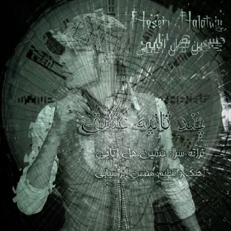 Hossein Halataiy - 'Chand Saniye Eshgh'