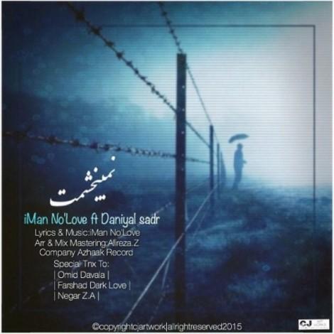 Iman No Love - 'Nemibakhshamet (Ft Daniyal Sadr)'
