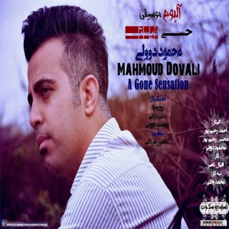 Mahmoud Dovali - 'Mahboube Man'