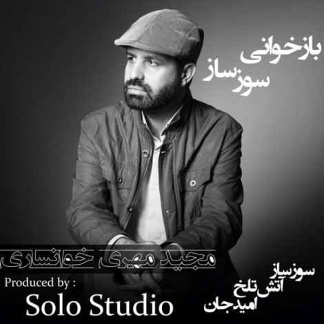 Majid Mehri Khansari - 'Shab'