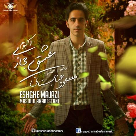 Masoud Anabestani - 'Sargardoon'