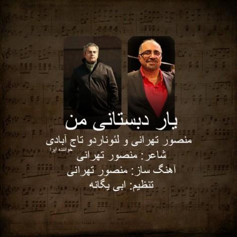 Mansour Tehrani & Leonardo Tajabadi - 'Yare Dabestanie Man'
