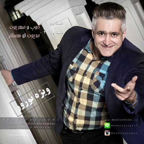 Mehdi Ayoughi - 'Madyune To Hastam'