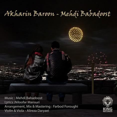 Mehdi Babadoost - 'Akharin Baroon'