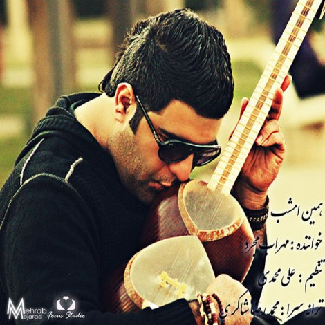 Mehrab Mojarad - 'Hamin Emshab'