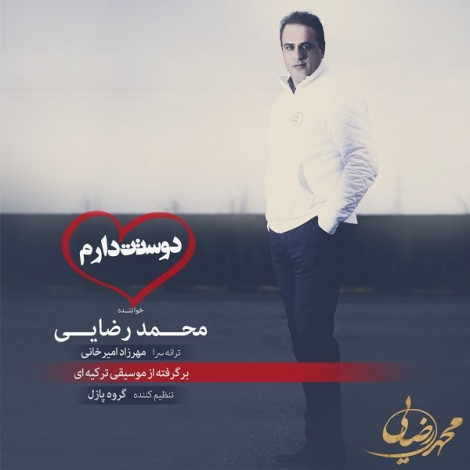 Mohammad Rezaei - 'Dooset Daram'