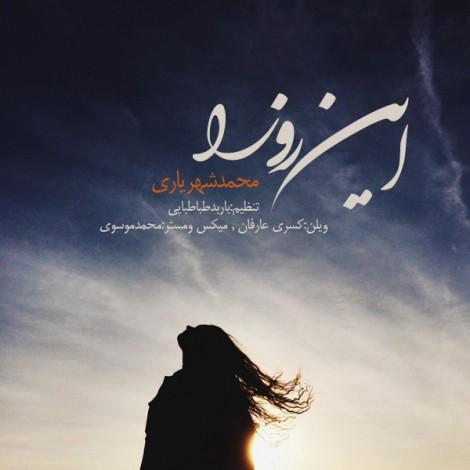 Mohammad Shahriyari - 'In Rooza'