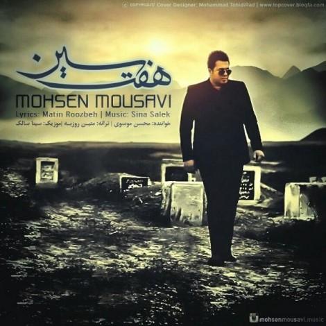 Mohsen Mousavi - 'Haft Sin'
