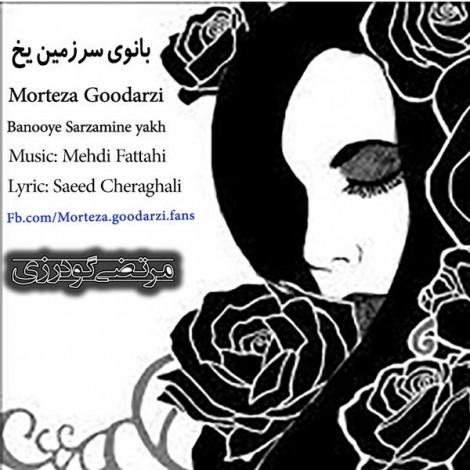 Morteza Goodarzi - 'Banooye Sarzamine Yakh'