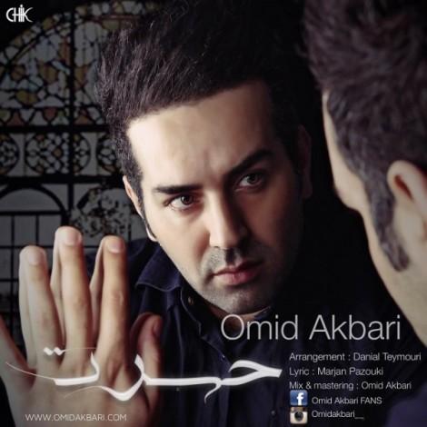 Omid Akbari - 'Hasrat'