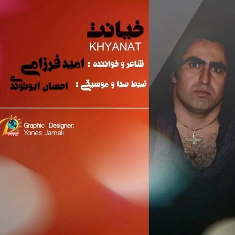 Omid Farzami - 'Khianat'