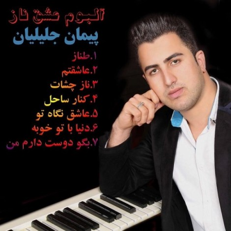 Peyman Jalilian - 'Bego Dooset Daram Man'