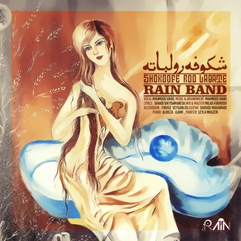 Rain Band - 'Shokoofe Roolabate'