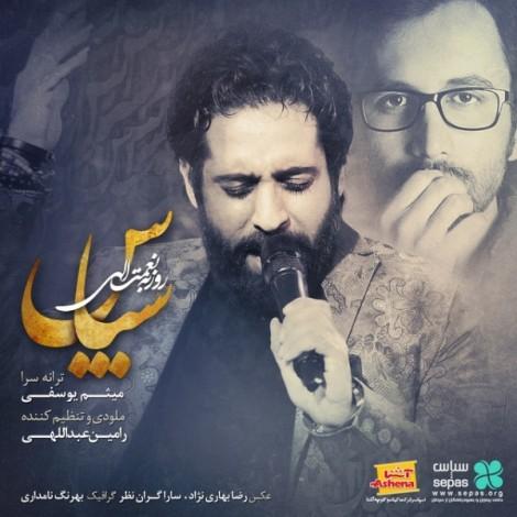 Roozbeh Nematollahi - 'Sepas'