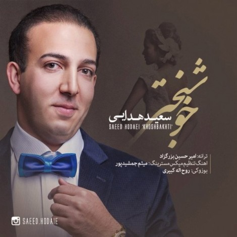 Saeid Hodaei - 'Khoshbakhti'
